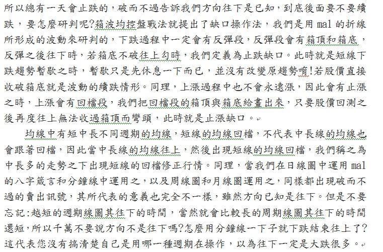 (教學文)期股權勝箱波均-八字箴言方向現_03