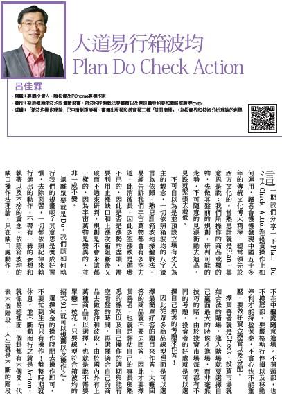 Plan Do Check Action