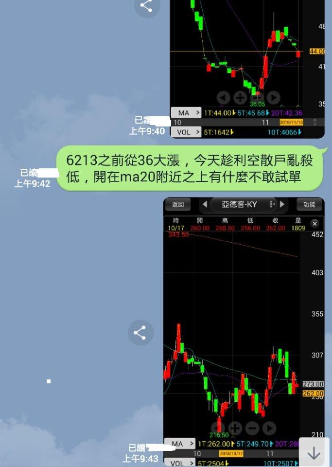 避開股災平安快樂_63