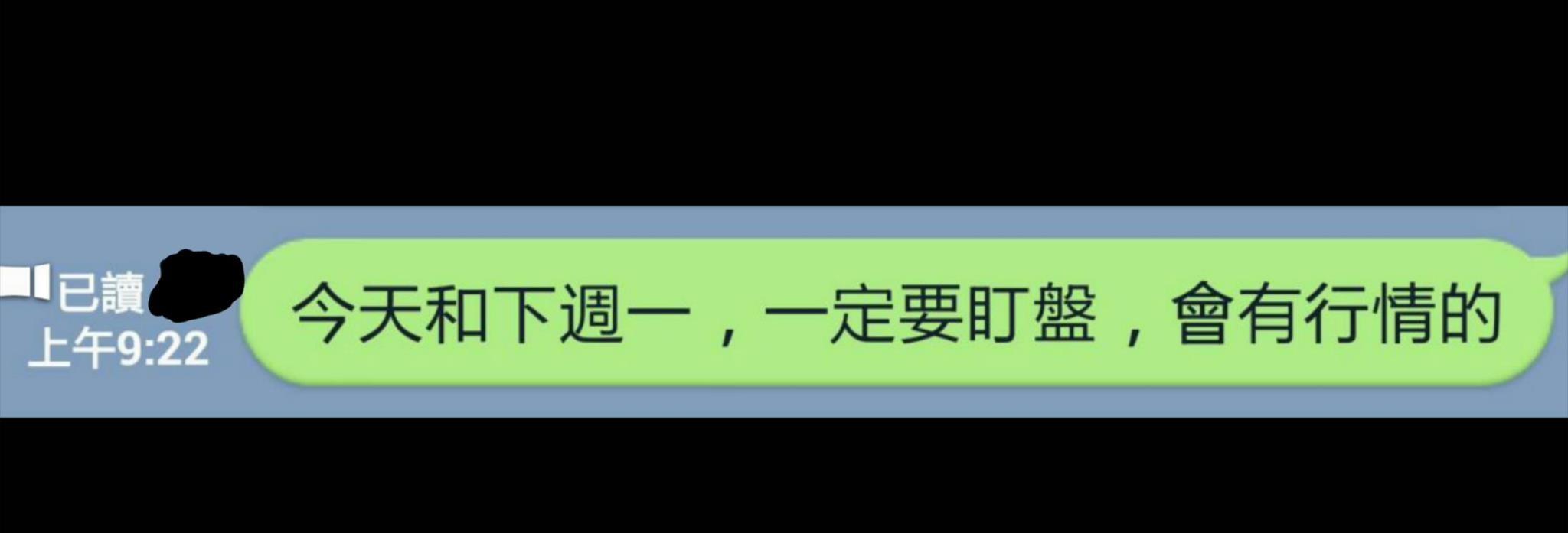 避開股災平安快樂_209