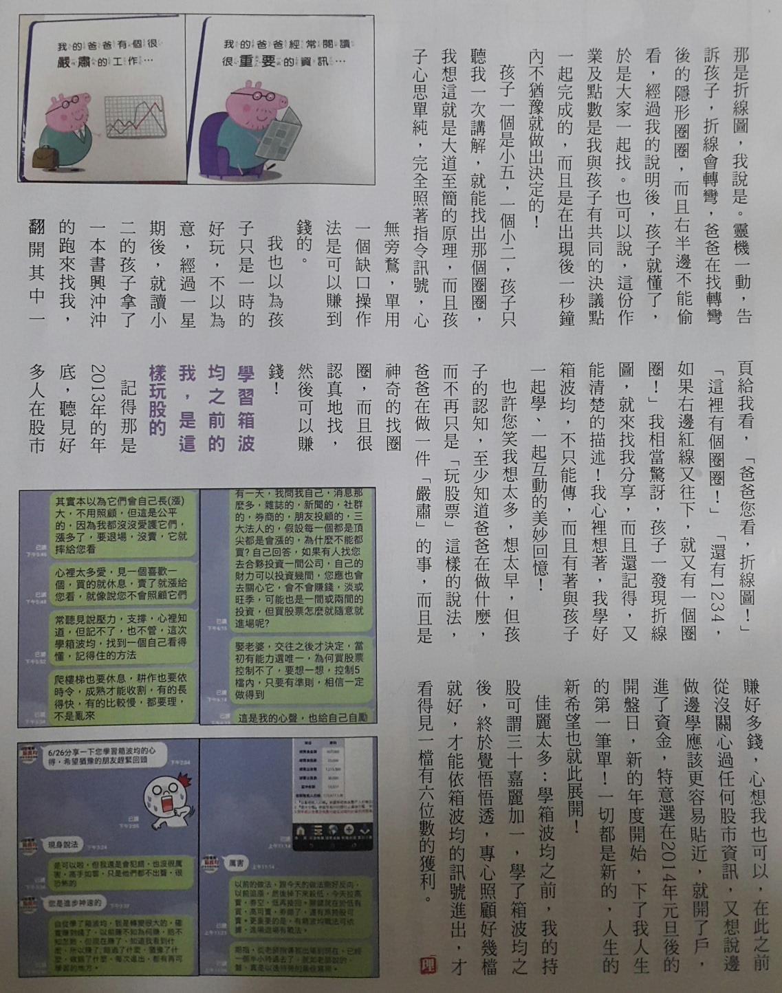 避開股災平安快樂_02