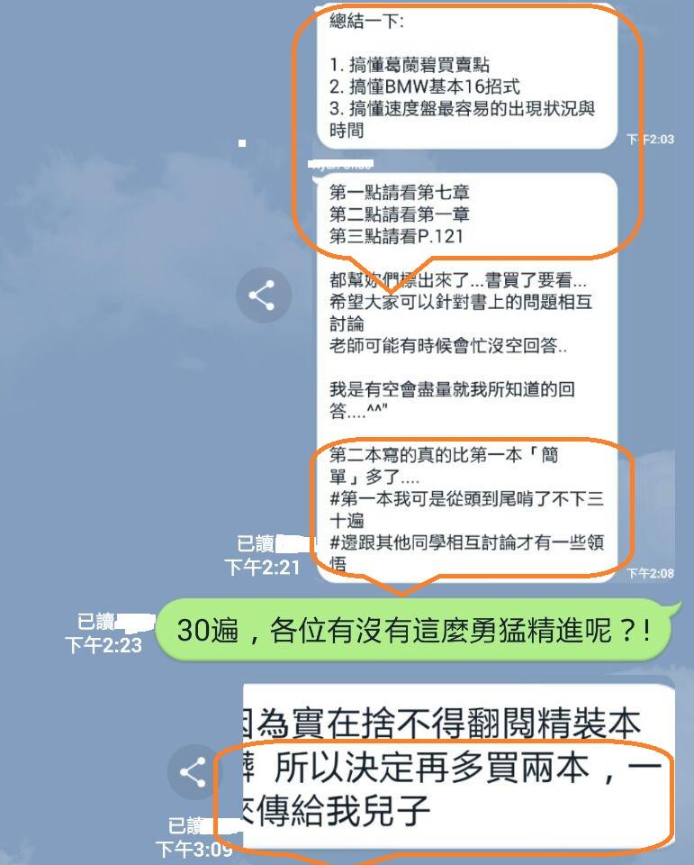 避開股災平安快樂_94