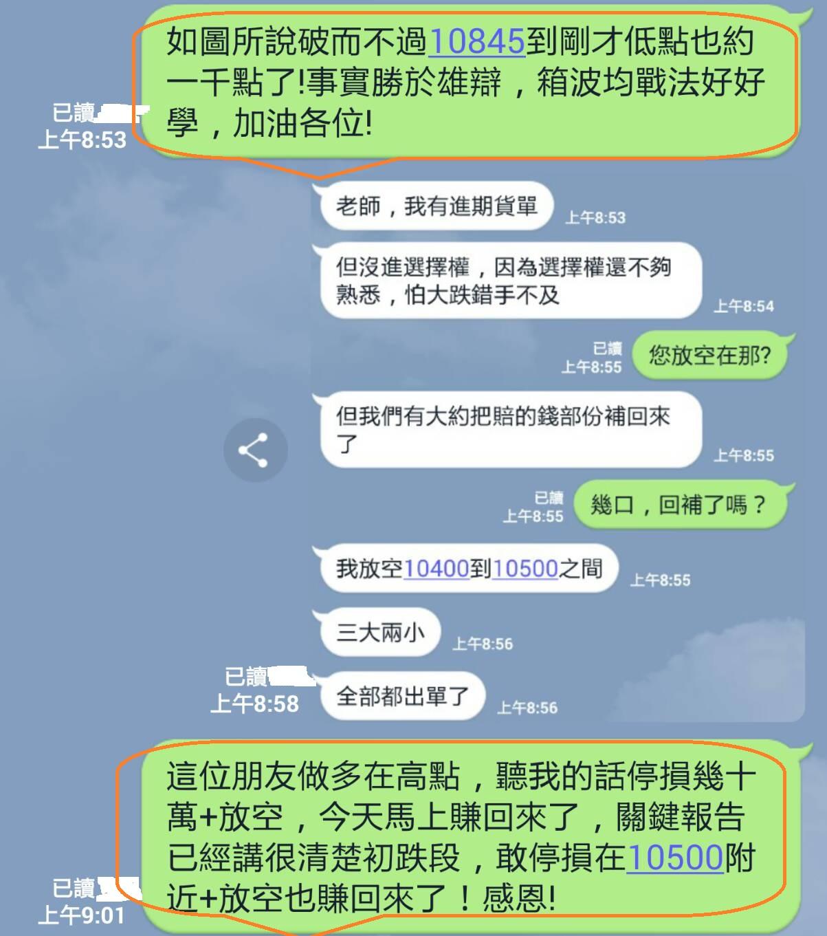 避開股災平安快樂_216