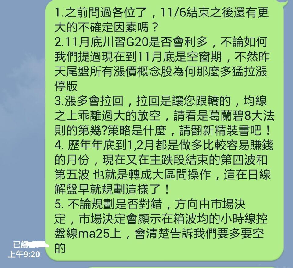 (影片教學2)期股權勝(二)新書發表會精華_29