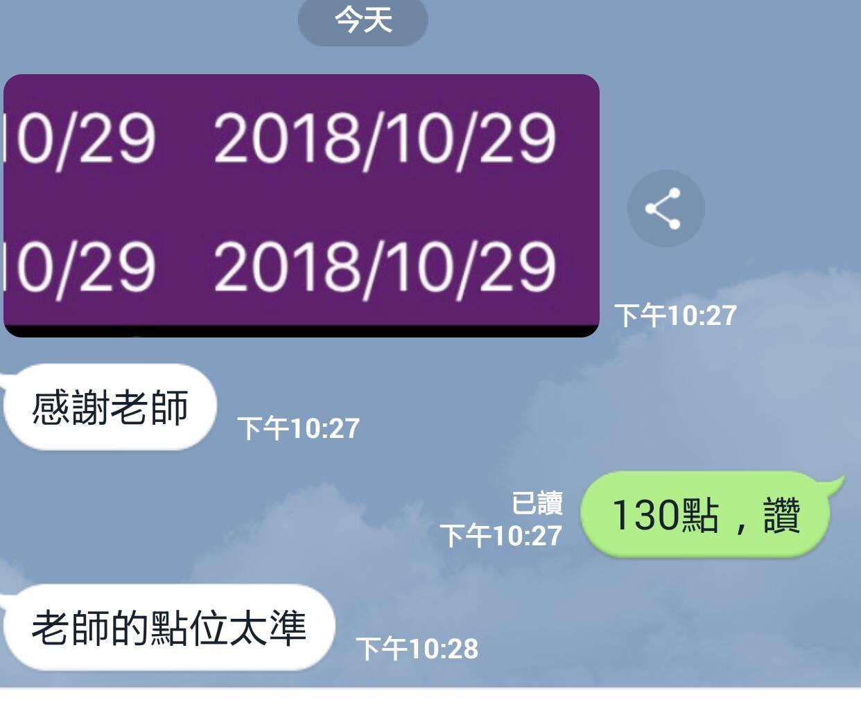避開股災平安快樂_158