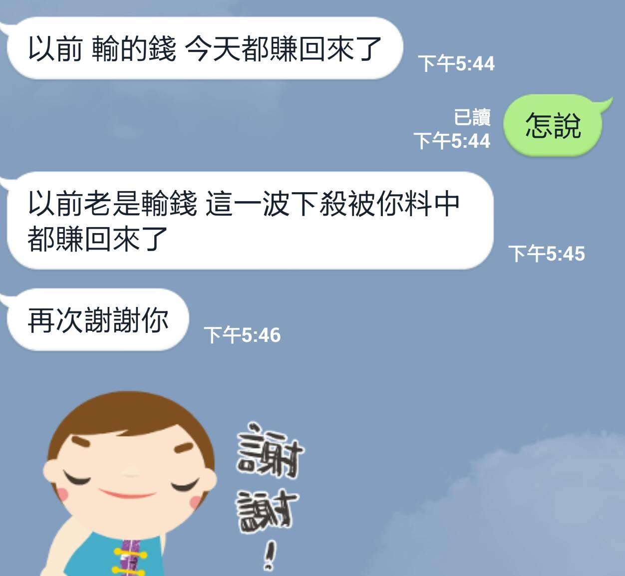 實戰台指期、周選、小道瓊 (免費講座)_73