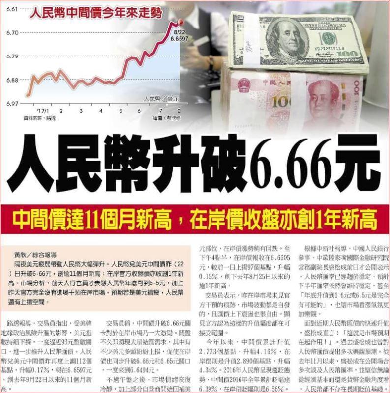 0823金新聞-稅改有譜,道瓊大漲。_03