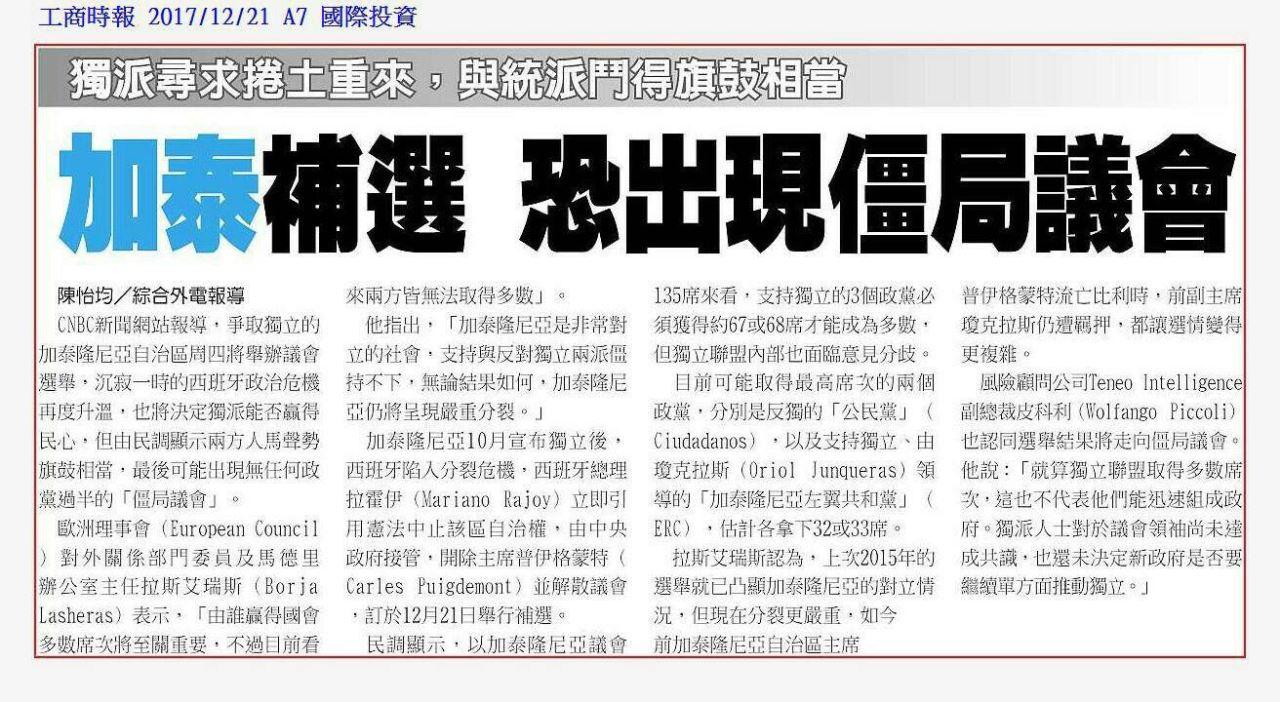 金新聞1221-稅改法案獲通過,日銀決議來襲。_06