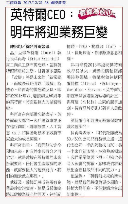 金新聞1221-稅改法案獲通過,日銀決議來襲。_09