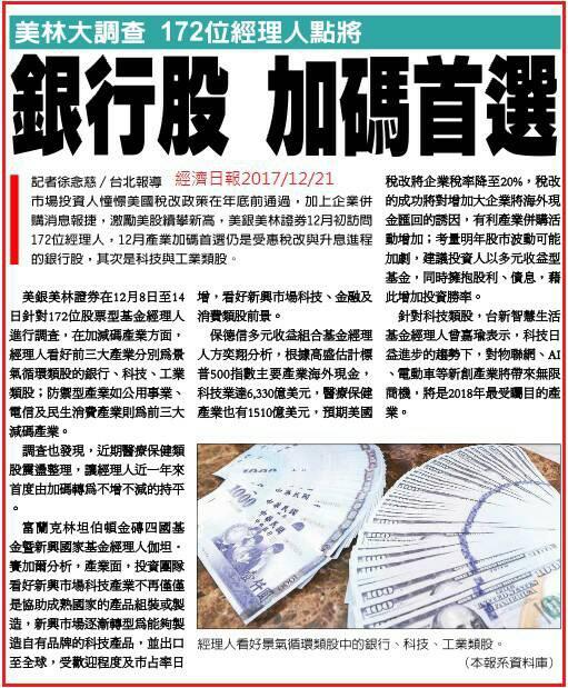 金新聞1221-稅改法案獲通過,日銀決議來襲。_12