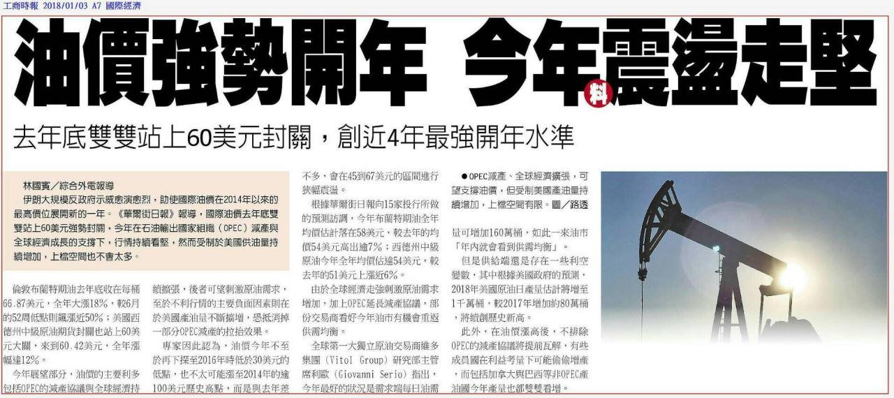 金新聞0103-選擇權周結算、金價創三個月新高。_07
