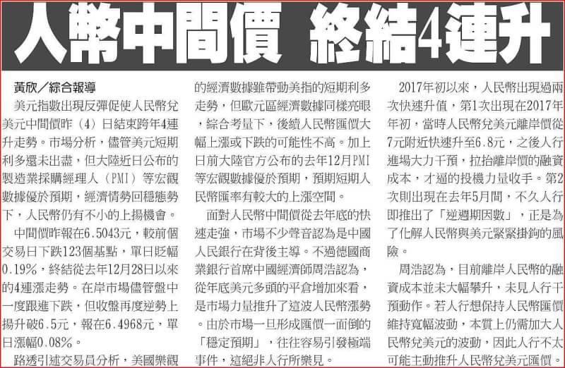金新聞0105-金價創三個月新高,市場聚焦非農。_02