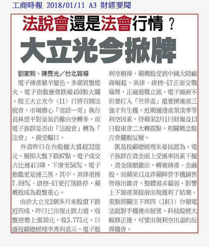 金新聞0111-油價創三年新高。_10