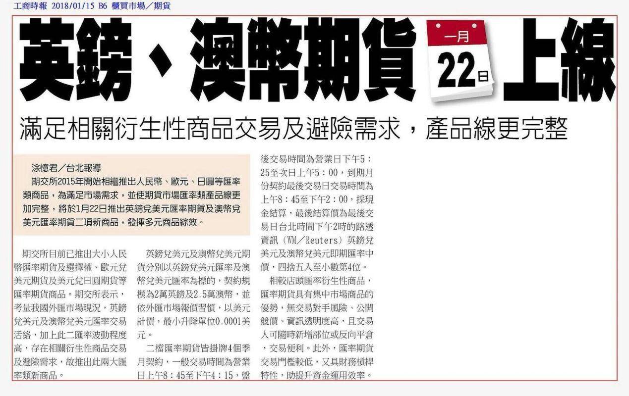 金新聞0115-加銀決議攜手油市月報,大宗料再現巨瀾。_05