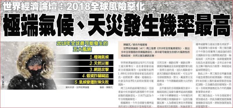 金新聞0118-_08