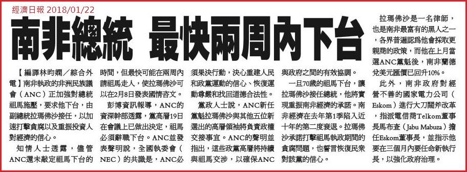 金新聞0122-本周日本、歐銀利率決議。_09