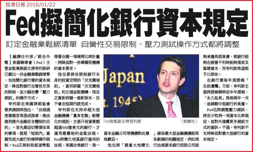 金新聞0122-本周日本、歐銀利率決議。_11