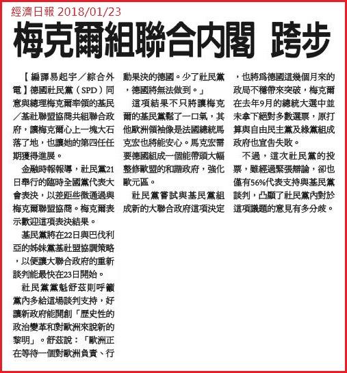 金新聞0123-停擺危機緩和,日銀利率決議來襲。_10