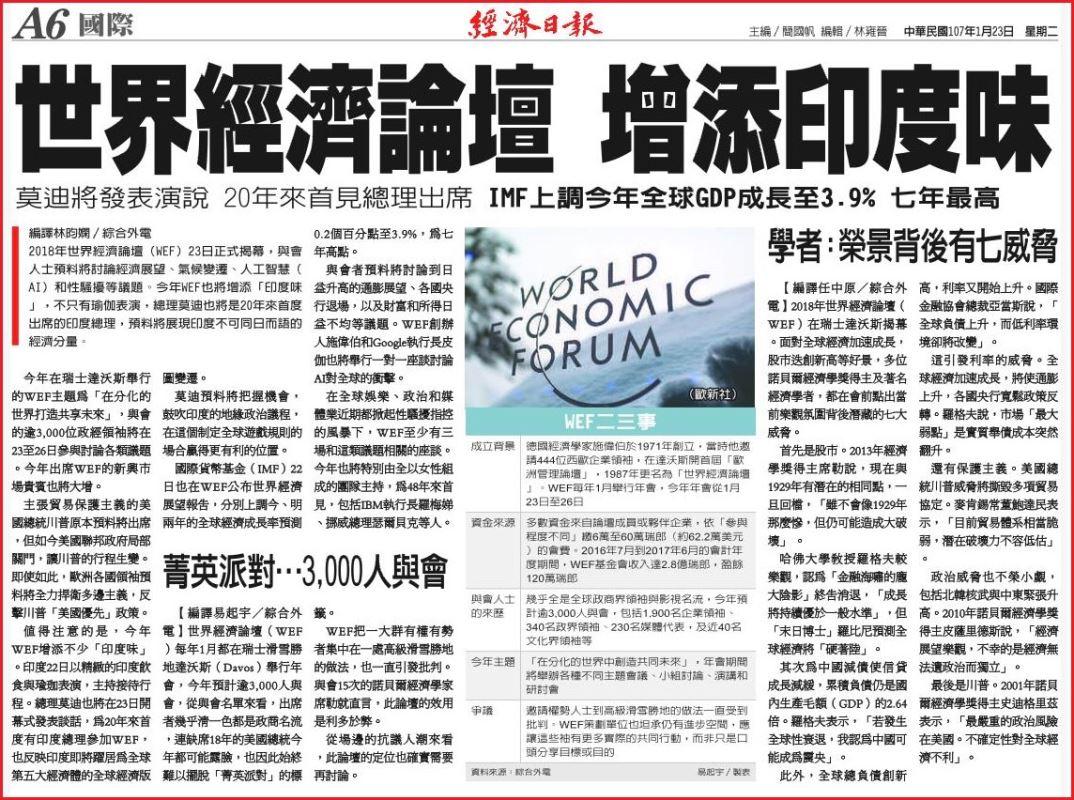 金新聞0123-停擺危機緩和,日銀利率決議來襲。_12
