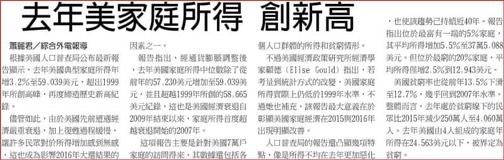 金新聞0914-IPhone X 要價四萬!!!!_07
