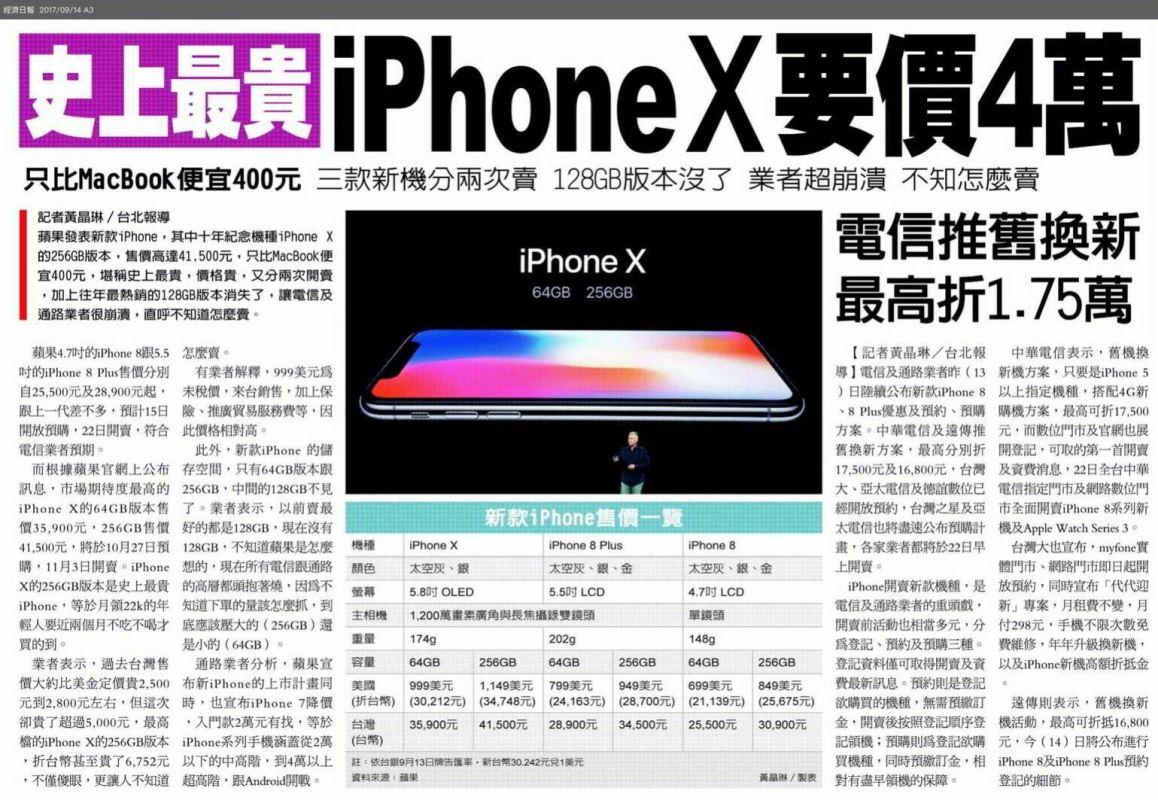 金新聞0914-IPhone X 要價四萬!!!!_03