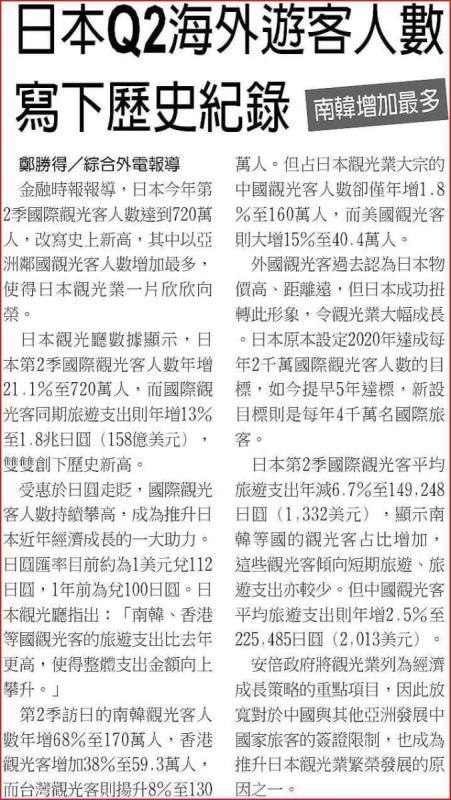 0724金新聞_05