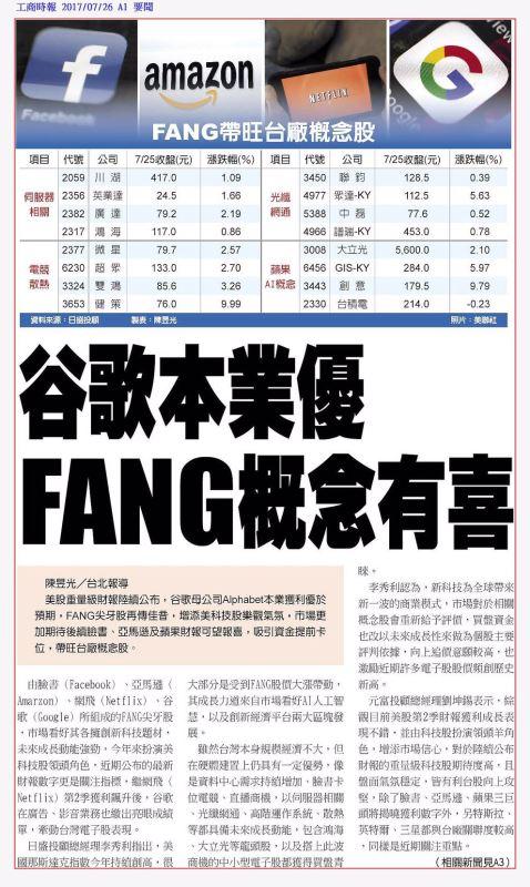 0726金新聞_03