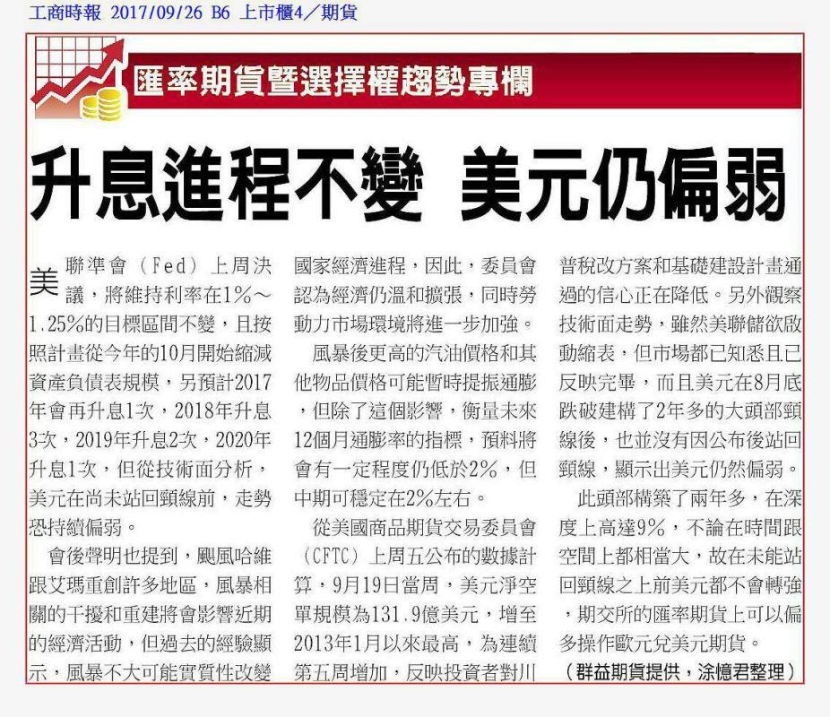 0926金新聞-北韓局勢在動盪。_07
