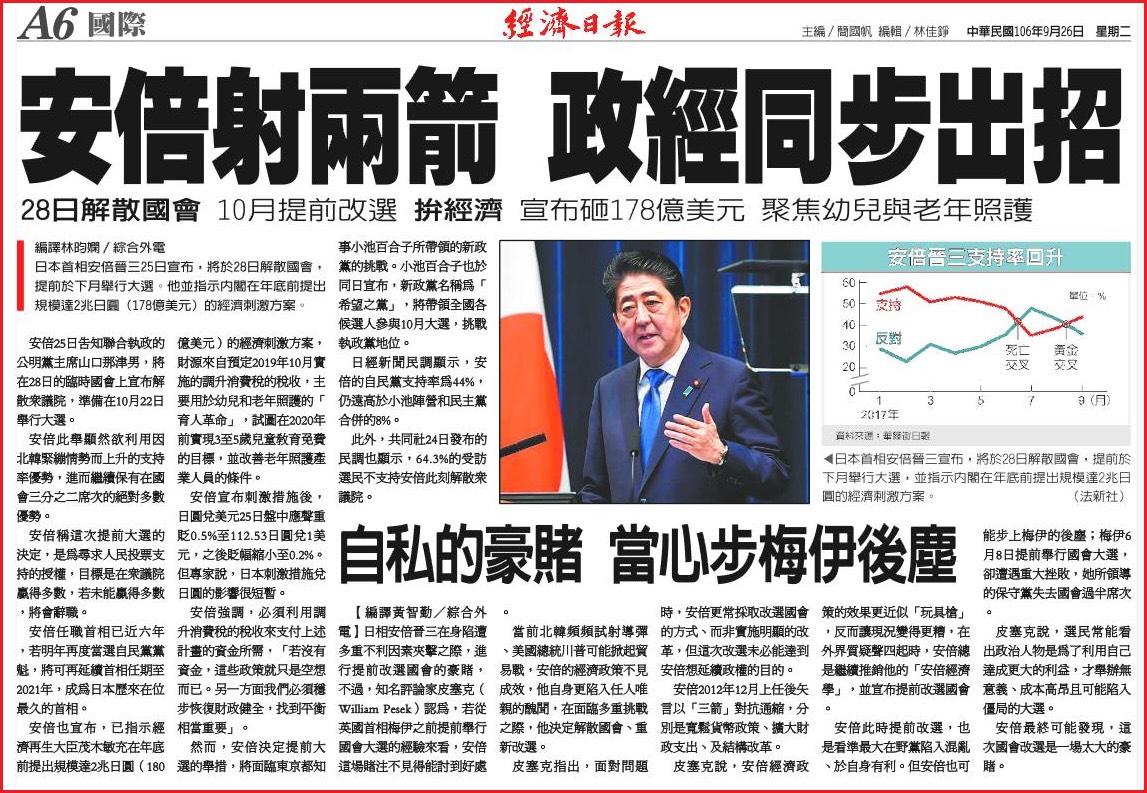 0926金新聞-北韓局勢在動盪。_09