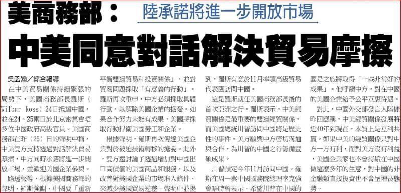 金新聞0927-葉倫表示應繼續漸進式升息_08