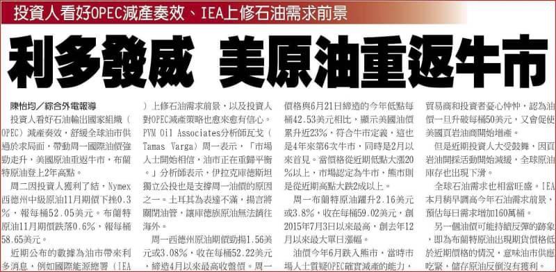 金新聞0927-葉倫表示應繼續漸進式升息_06