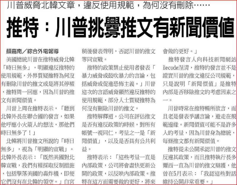 金新聞0927-葉倫表示應繼續漸進式升息_05