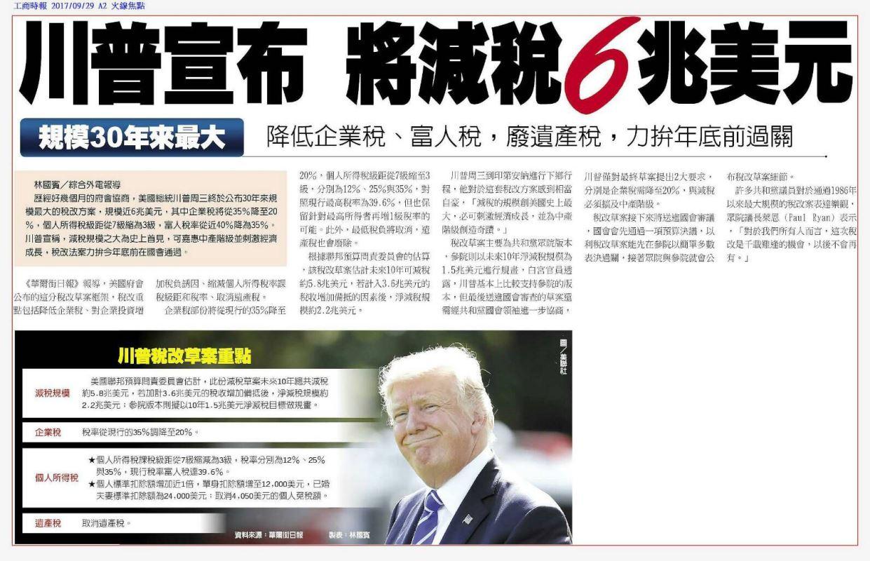 金新聞0929-稅改可望明年通過,明台股有開盤唷!_03