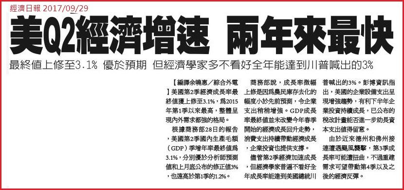 金新聞0929-稅改可望明年通過,明台股有開盤唷!_04