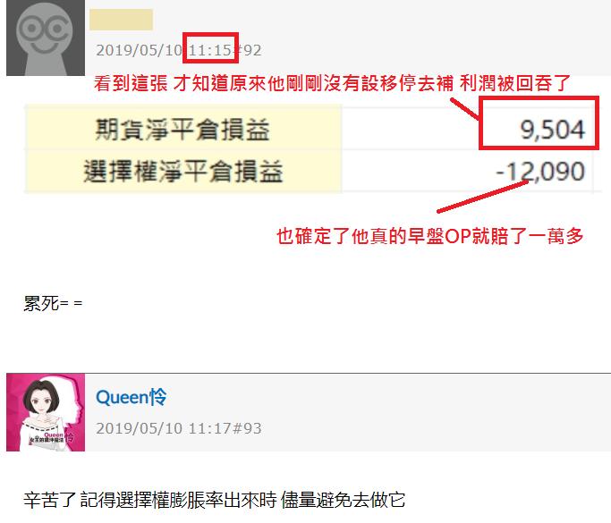 5/10同學用小台一天賺了1萬8千多~【反敗為勝全記錄】_08
