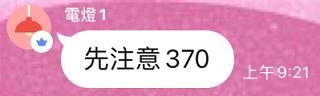 09/03連學生都會抓今天低點17370一點不差~厲害啊【簡易當沖術】_06