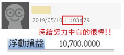 5/10同學用小台一天賺了1萬8千多~【反敗為勝全記錄】_07