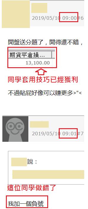 5/10同學用小台一天賺了1萬8千多~【反敗為勝全記錄】_02