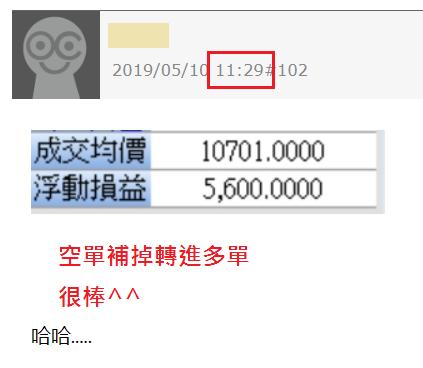 5/10同學用小台一天賺了1萬8千多~【反敗為勝全記錄】_10