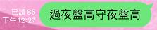 09/01小盤漲走法─價格及走法估好,照著來回小小做就好【簡易當沖術】_02