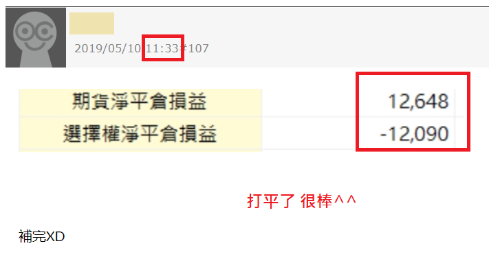 5/10同學用小台一天賺了1萬8千多~【反敗為勝全記錄】_11