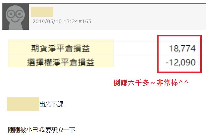 5/10同學用小台一天賺了1萬8千多~【反敗為勝全記錄】_13