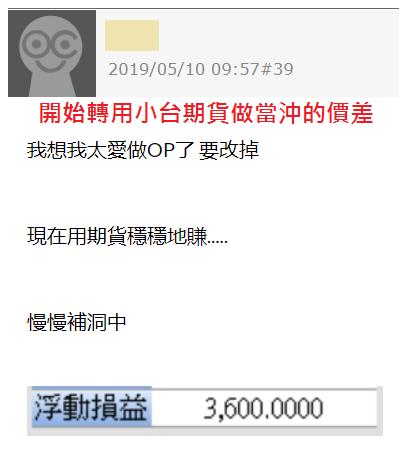 5/10同學用小台一天賺了1萬8千多~【反敗為勝全記錄】_05