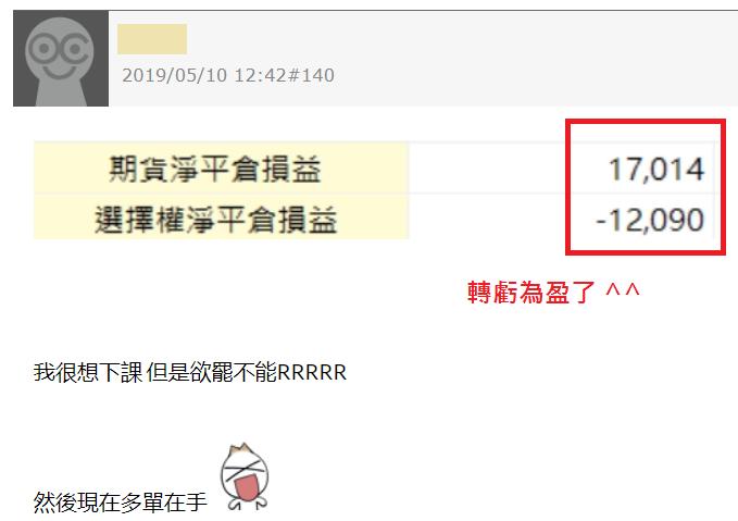5/10同學用小台一天賺了1萬8千多~【反敗為勝全記錄】_12