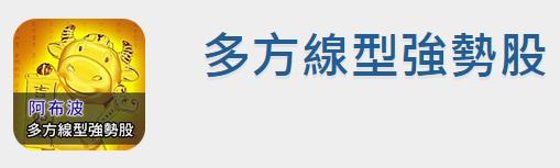 起漲擒龍手單月+50%波段
