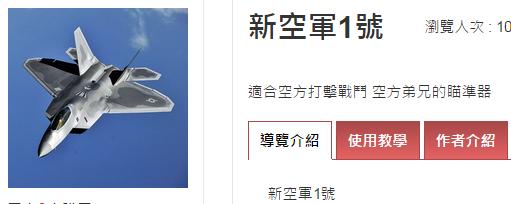 新空軍1號_05