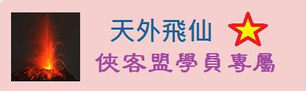 中秋月圓_飛仙再創新高_02