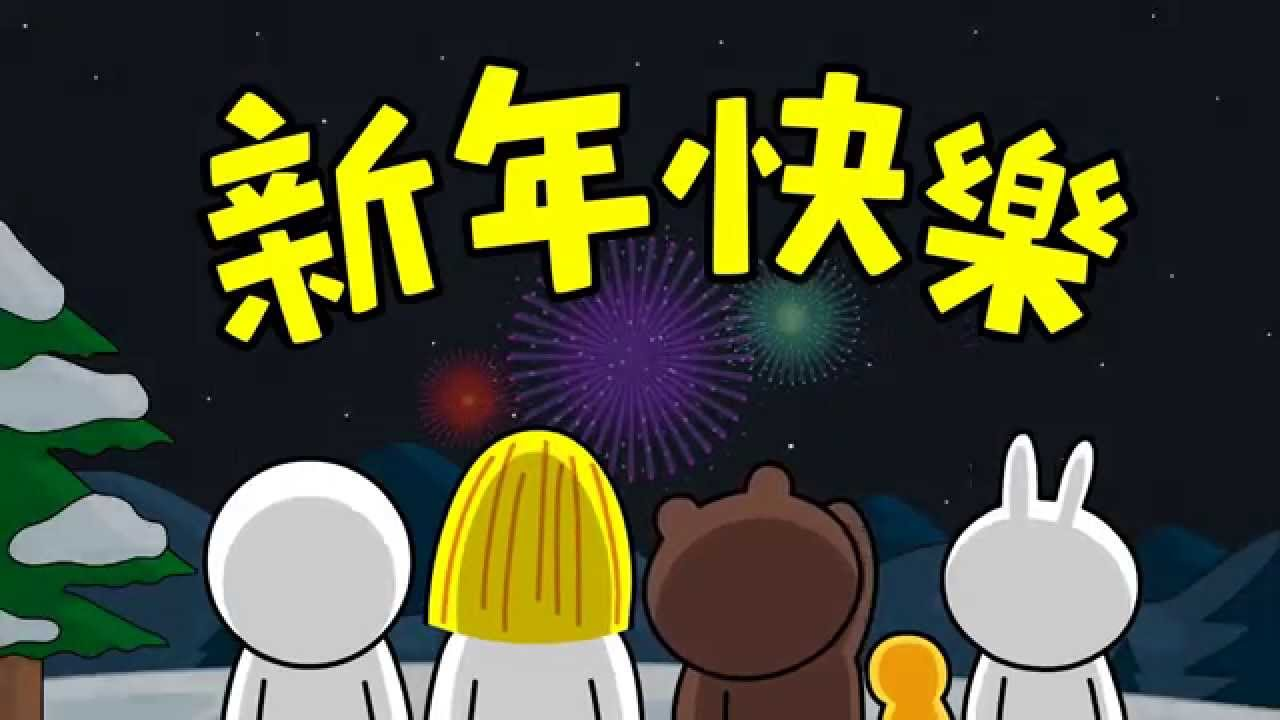 預祝2016新年快樂_02