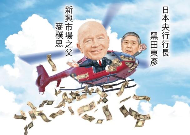 日本央行_直升機撒錢?!