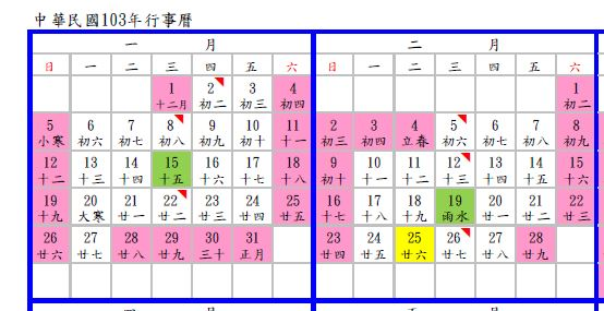 封關行事曆